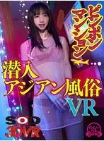 【VR】【潜入アジアン海外風俗】ピンポンマンションVR 3DSVR-0682画像