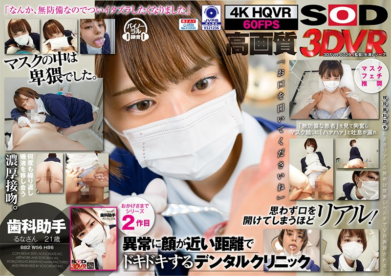 【VR】歯科助手 るな 21歳 (B82(C) W56 H86) パッケージ画像