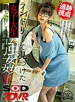 【VR】【追跡視点】ランドリーで見つけた女子大生 自宅へ押し入り強姦 ユルユル部屋着、ブラ紐、生足、油断しすぎ。…ダメだ…どうしてもあの娘を妊娠させたい…。 3DSVR-0776画像