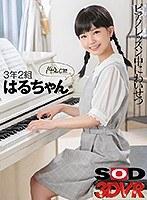 【VR】3年2組 はるちゃん 142cm ピアノレッスン中にわいせつ 3DSVR-0791画像