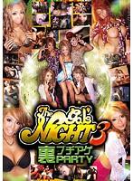 「The gal's NIGHT 3 裏ブチアゲPARTY」のパッケージ画像
