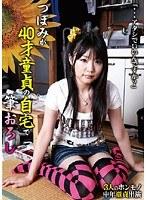 (13etc00021)[ETC-021] 「…アタシでいいんですか?」 つぼみが40才童貞の自宅で筆おろし つぼみ ダウンロード