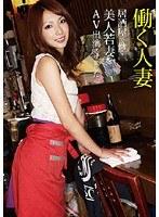 「働く人妻 居酒屋で働く美人若妻をAV出演させました」のパッケージ画像