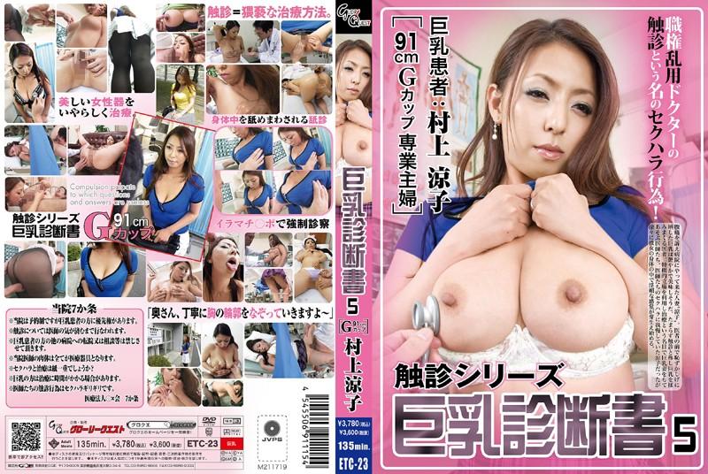 病院にて、巨乳の人妻、村上涼子(中村りかこ、黒木菜穂)出演のパイズリ無料熟女動画像。巨乳診断書5 村上涼子