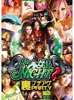 The gal's NIGHT 4 裏ブチアゲPARTY ダウンロード