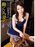 (13etc00029)[ETC-029] 働く人妻 2 お好み焼き屋で働く美人若妻をAV出演させました ダウンロード