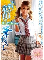 「ホンモノ素人宅に訪問!童貞くんをRUMIKAが筆おろし」のパッケージ画像