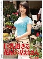 「巨乳過ぎる花屋の店員さん かな」のパッケージ画像