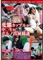 「変態カップルが中○生をポルノ出演勧誘」のパッケージ画像