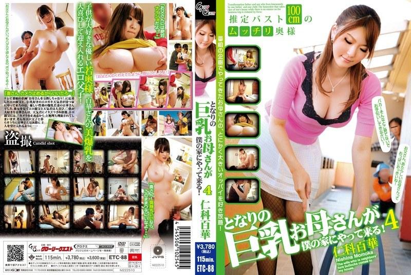 爆乳の若妻、仁科百華出演のイタズラ無料熟女動画像。となりの巨乳お母さんが僕の家にやって来る!