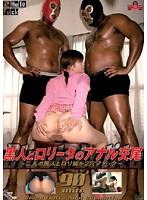 黒人とロ●ータのアナル交尾 〜二人の黒人とロリ娘が2穴ファック〜 ダウンロード