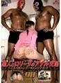 黒人とロ●ータのアナル交尾 〜二人の黒人とロリ娘が2穴ファック〜