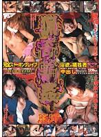 (13gbd00003)[GBD-003] 猟奇輪姦BEST 完全ストーキングレイプ淫欲の犠牲者 中出し ダウンロード