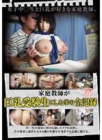 「家庭教師が巨乳受験生にした事の全記録 隠撮カメラFILE (GG-006)」のパッケージ画像