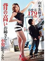 「背の高いお姉さんと小男のセックス 山本美和子」のパッケージ画像