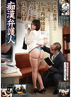 「痴○弁護人」のパッケージ画像