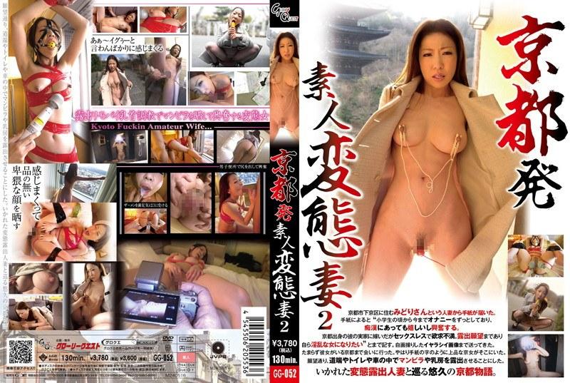 野外にて、淫乱の素人、山口翠出演の羞恥無料熟女動画像。京都発 素人変態妻 2