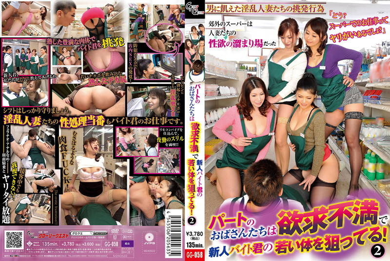 淫乱の奥様、内田美奈子出演のフェラ無料熟女動画像。パートのおばさんたちは欲求不満で新人バイト君の若い体を狙ってる!