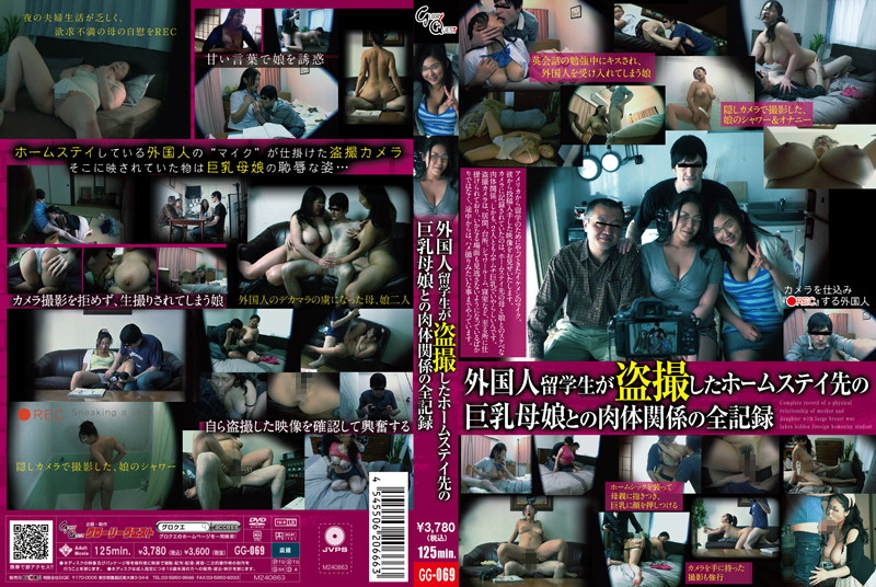 GG-069 - Complete Record Of A Physical Relationship With The Mother And Daughter Big Homestay For International Students Were Voyeur