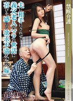 GG-076 - Aoki care Misora abstinence