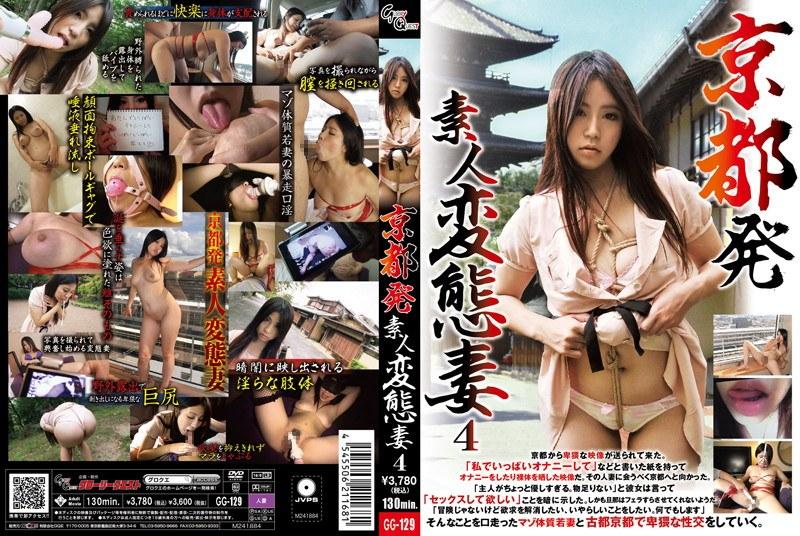 ホテルにて、巨尻の人妻、由良真央出演のオナニー無料熟女動画像。京都発 素人変態妻 4