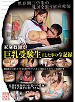 家庭教師が巨乳受験生にした事の全記録 隠撮カメラFILE (GG-136)