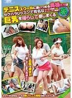 テニススクールに通いつめる奥様たちはセクハラレッスンで有名なコーチの密着マンツーマン指導で巨乳を揺らして感じまくる