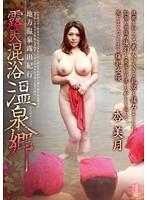 (13gg00148)[GG-148] 露天混浴温泉郷 杏美月 ダウンロード
