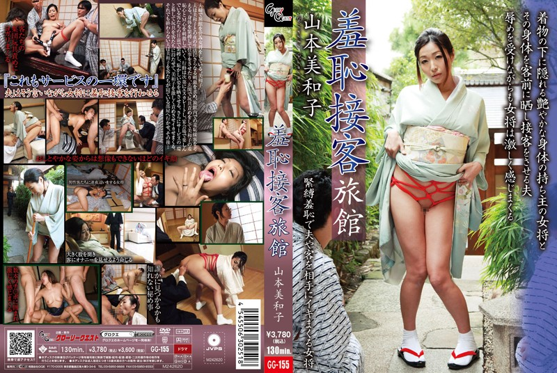 旅館にて、浴衣の女将、山本美和子出演の縛り無料熟女動画像。羞恥接客旅館 山本美和子