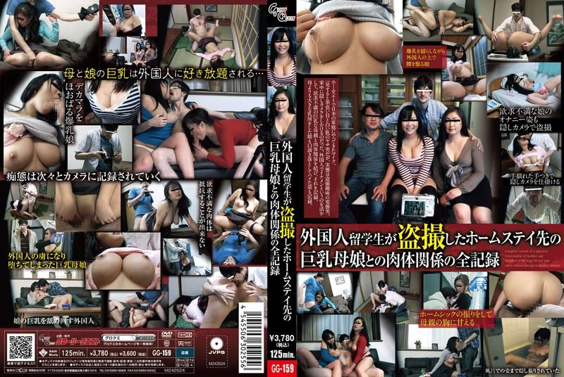 巨乳の人妻、木戸雅江出演ののぞき無料熟女動画像。外国人留学生が盗撮したホームステイ先の巨乳母娘との肉体関係の全記録 GG-159