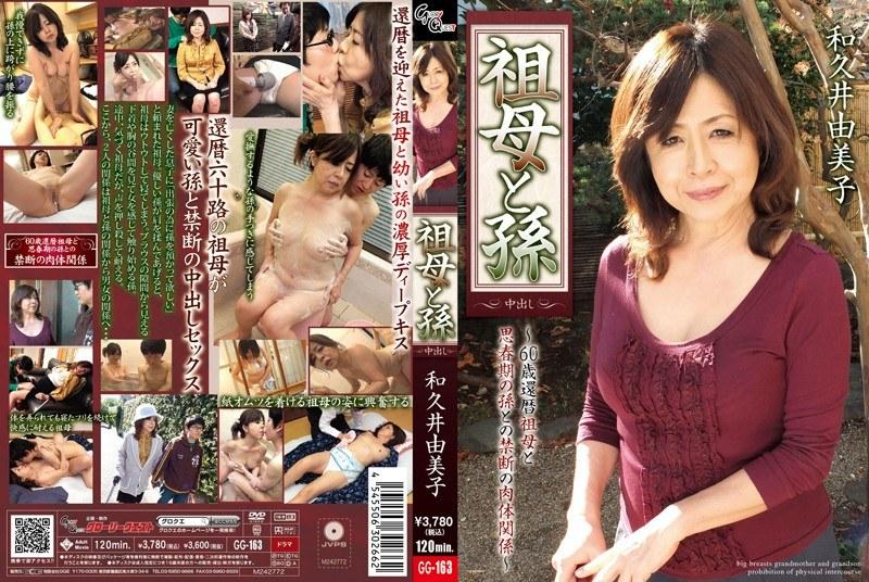 六十路の人妻、和久井由美子出演の近親相姦無料熟女動画像。祖母と孫 和久井由美子
