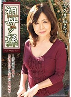「祖母と孫 和久井由美子」のパッケージ画像