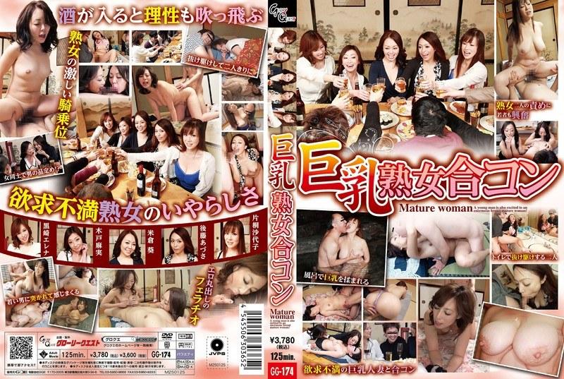 トイレにて、巨乳の痴女、米倉葵出演の4P無料動画像。巨乳熟女合コン
