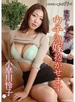 (13gg00212)[GG-212] 寝取らせ女房 ウチの嫁抱かせます 小早川怜子 ダウンロード