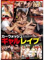 Watch Car Wash Gal Rape - Yume Mizuki,Nami Aino,Chacha Anku,HIKARI