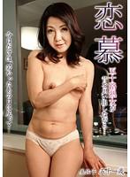 (13gg00223)[GG-223] 恋慕 五十路熟女が昔を思い出しながら… 美佐子 ダウンロード