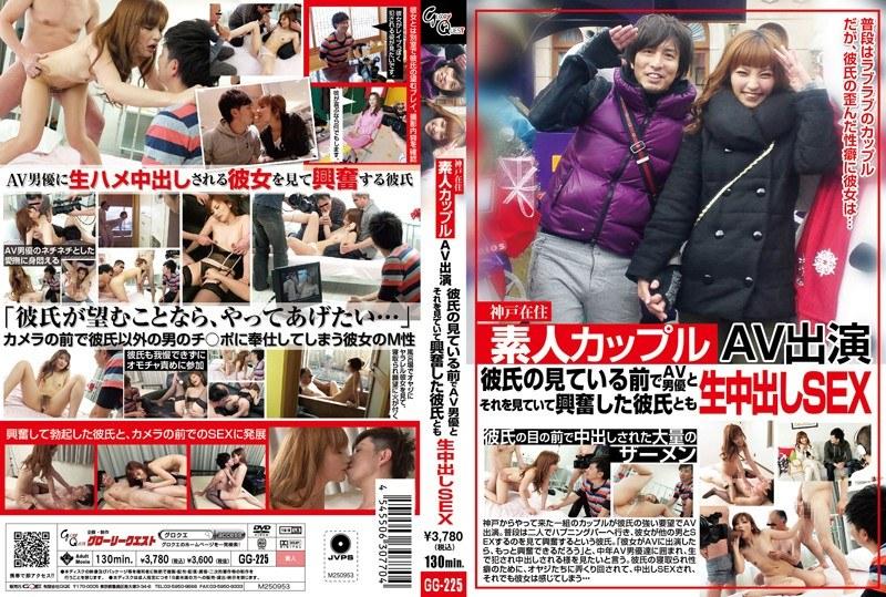 [GG-225] 神戸在住素人カップルAV出演 彼氏の見ている前でAV男優と生中出しSEX それを見ていて興奮した彼氏とも生中出しSEX