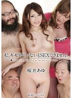 「私、キモ男じゃないとSEXできません! 桜井あゆ」のパッケージ画像