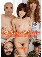 「私、キモ男じゃないとSEXできません! 大森玲菜」のパッケージ画像