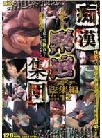 痴漢緊迫集団 総集編 12