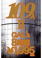 「GLORYQUEST 109人GAL's 8時間 II」のパッケージ画像