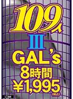GLORYQUEST 109人GAL's 8時間 III