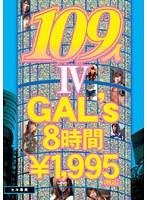 (13gql00007)[GQL-007] GLORYQUEST 109人GAL's 8時間 IV ダウンロード