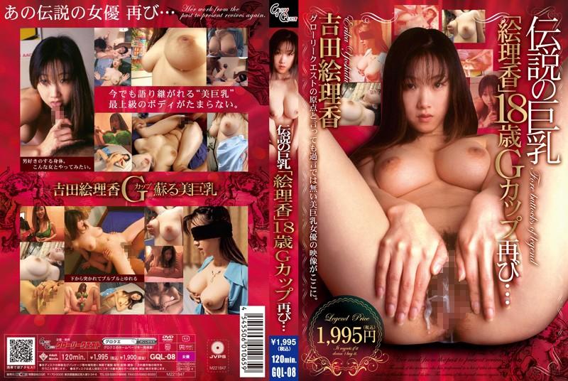 伝説の巨乳 「絵理香」18歳Gカップ 再び… 吉田絵理香