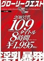 「グローリークエスト2010年間ベスト109タイトル8時間 淫乳爆発」のパッケージ画像