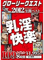 「グローリークエスト2012年間ベスト109タイトル8時間 乳淫快楽」のパッケージ画像