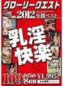 グローリークエスト2012年間ベスト109タイトル8時間 乳淫快楽