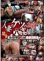 「人妻のケツの穴姦撮影」のパッケージ画像