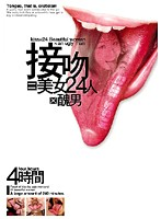 「接吻=美女24人×醜男」のパッケージ画像