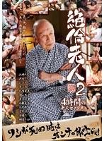 「絶倫老人 2 4時間の老人SEX」のパッケージ画像